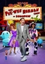 Pee-Wee Herman on Broadway